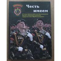 Честь имеем. Минск. 2007. 370 с. 1500 экз.