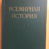 Всемирная история. В 10 томах. Букинистическое издание. Год выпуска 1956  в наличии 8 томов