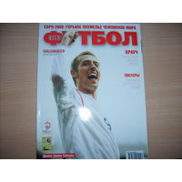 "Журнал ""Весь футбол"" октябрь 2006"