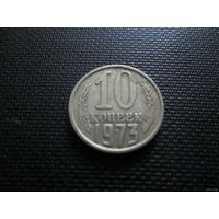 10 копеек 1973, 1977, 1978 г., СССР