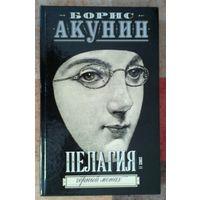 Борис Акунин. Пелагия