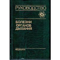 Болезни органов дыхания. Том 2  / Под ред. Н.Р.Палеева.-Москва, 1989.