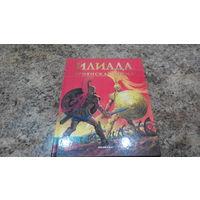 Илиада - Троянская война - большой формат, крупный шрифт, белые страницы, иллюстрации на каждой странице - книга для мальчиков и для девочек о приключениях героев - легенды и мифы древней Греции