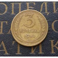 3 копейки 1934 СССР #01