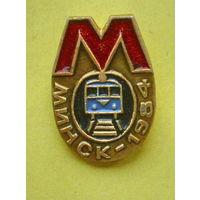 Метро. Минск 1984. 944.