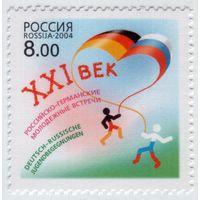 Россия 2004 Молодежные встречи Совместный выпуск с Германией 949 MNH