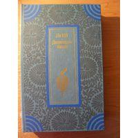 Ли Юй Двенадцать башен // Серия: Библиотека китайской литературы