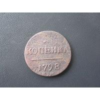 1 коп 1798 года - 2