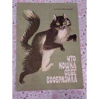 С.Михалков. Детская книга.