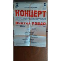 Афиша 1973 года Концерт Виктор Ровдо
