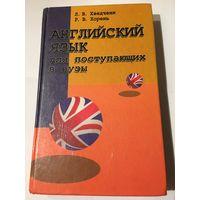 Хведченя Английский язык для поступающих в вузы 2000г 431 стр