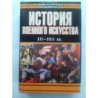 История военного искусства XVI- XVII вв. Разин Е. А.
