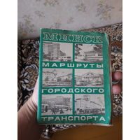 Карта Минска 1974год