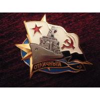 ВМФ СССР.Отличный.