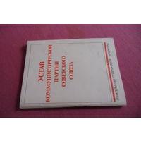 Устав КПСС, брошюра 1984 г.