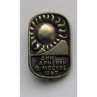1967 г. Дни Армении в Москве