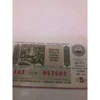 Лотерейный билет Грузинской  СССР