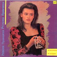 LP Для вас, женщины - Принцесса (1989) дата записи: 1987, 1988 гг.