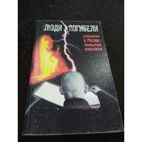 Люди погибели. Сатанизм в России. Попытка анализа