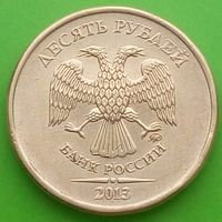 10 рублей 2013 РФ