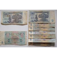 5 рублей СССР (1961г,1991г)