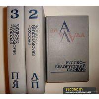 Продам  Русско-белорусский словарь в трех томах,одним лотом,без обмена!Цена указана за все 3 книги
