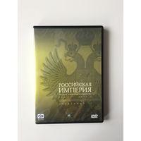 РОССИЙСКАЯ ИМПЕРИЯ проект Л. Парфенова 6 дисков DVD