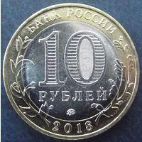 Россия. 10 рублей 2018. Курганская область