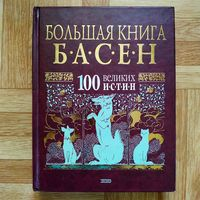 РАСПРОДАЖА!!! Большая книга басен.  100 великих истин