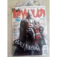 Журнал Игромания октябрь 2010(157)
