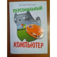 В. Леонтьев. Персональный компьютер.