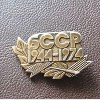 Нагрудный знак(БССР 1944-1974 год)