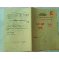 """Паспорт """"Громкоговоритель СОЖ"""" СССР"""