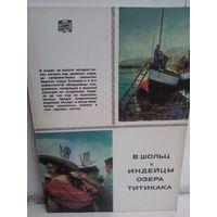 В.Шольц. Индейцы озера Титикака
