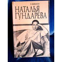 Наталья Гундарева  Дубровский В