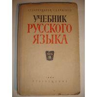 Бархударов Учебник русского языка часть 2 Синтаксис 1968г