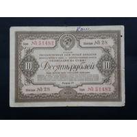 Облигация 10 рубль 1938г.