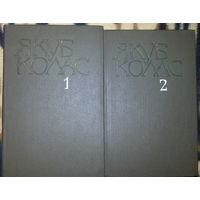Якуб Колас- в 2х томах