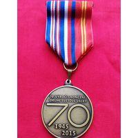 Чешская медаль,70 лет ПОБЕДЫ ВОВ