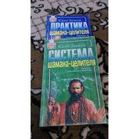 Система шамана-целителя. Природа-помощница и защитница. Практика шамана-целителя. Эффективное использование природных целительных сил. 2 тома.