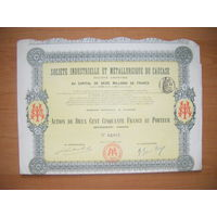 Societe industrielle et metallurgique du Caucase (промышленность Кавказа), сертификат акций на 250 франков, 1911 г., Париж