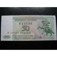 ПРИДНЕСТРОВЬЕ 50 РУБЛЕЙ 1993 ГОД UNC