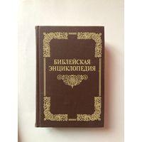 Библейская энциклопедия репринтное издание