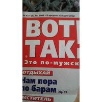 """Мужской журнал """"Вот-так"""" 2005-2006год"""