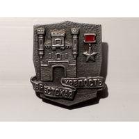 Брестская крепость Герой