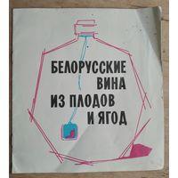 """Рекламный  буклет """"Белорусские вина из плодов и ягод."""