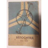 Инструкция (паспорт) на велосипед. СССР. без ПМЦ с 1 рубля