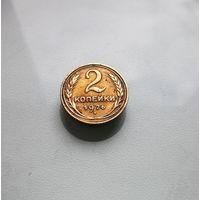 2 копейки 1926 г. Федорин-10, штемпель 1.2. лот пав-23