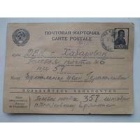 Почтовая карточка с фронта,Полевая почта.1942 г.