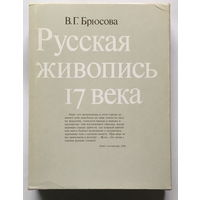 РУССКАЯ ЖИВОПИСЬ XVII ВЕКА - 1984г.